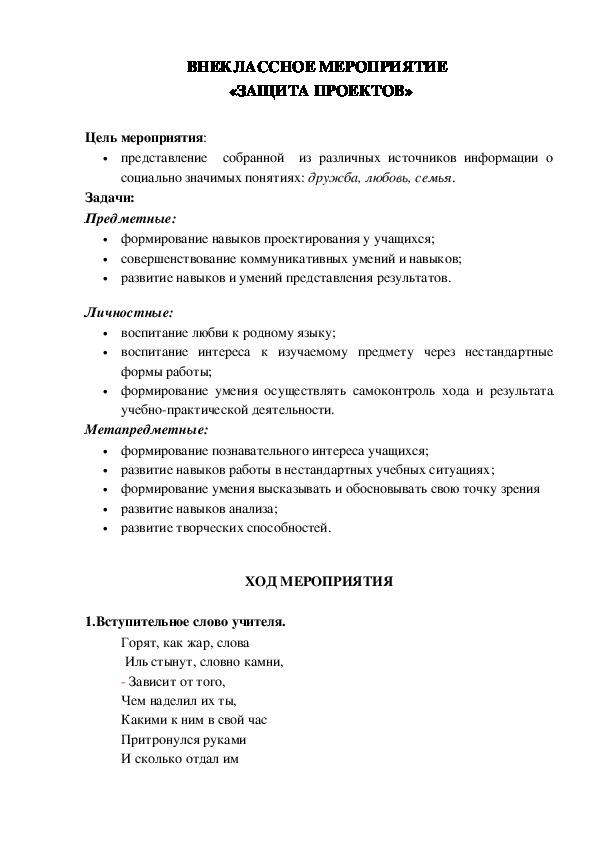 """Защита творческих проектов по теме """"Энциклопедия одного слова"""""""