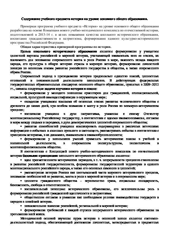 Рабочая программа по истории 5-9 классы ФГОС