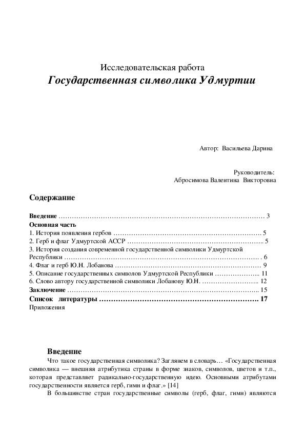 """Исследовательская работа """"Государственная символика Удмуртии"""""""
