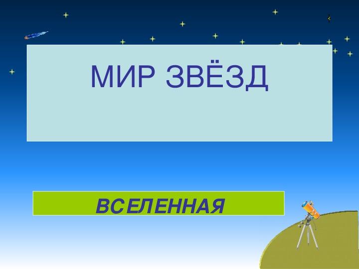 "Материалы к уроку астрономии ""Звезды"""