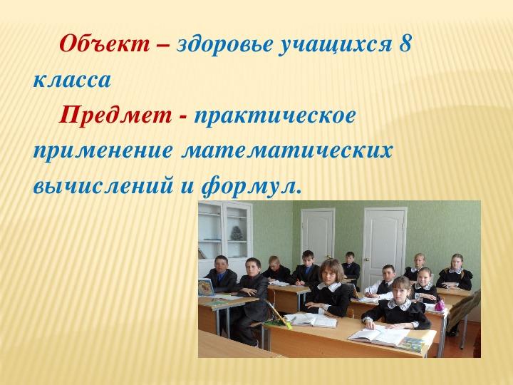 Презентация математика и здоровье