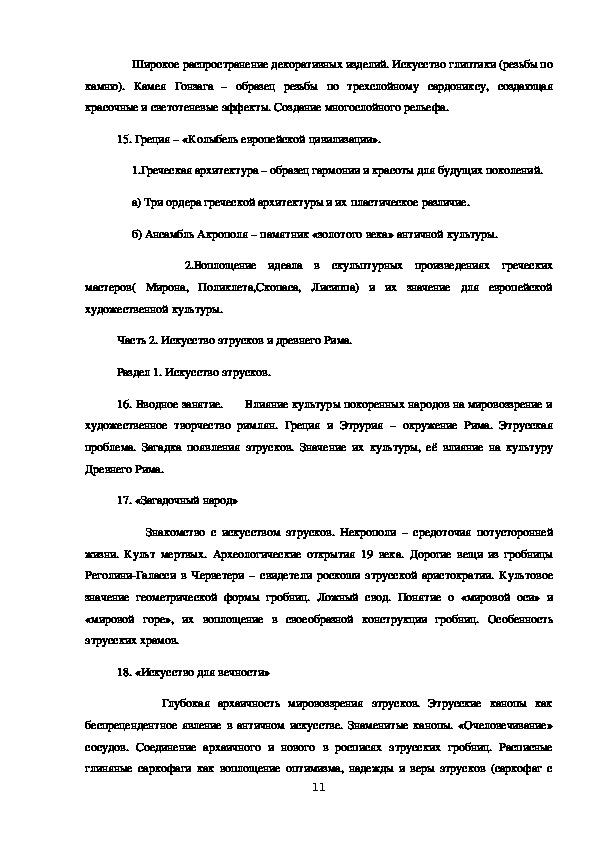 "Программа элективного курса по МХК ""Загадки античности"""