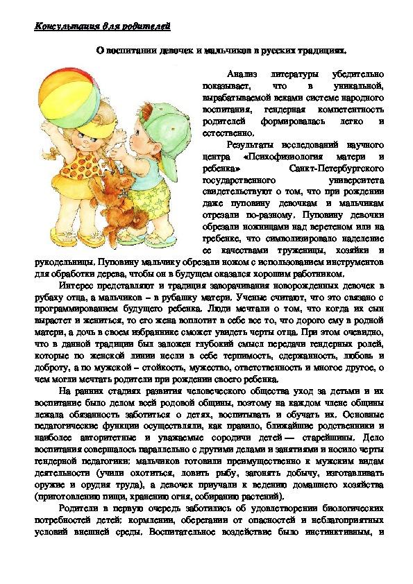 Консультация для родителей -  О воспитании девочек и мальчиков в русских традициях.