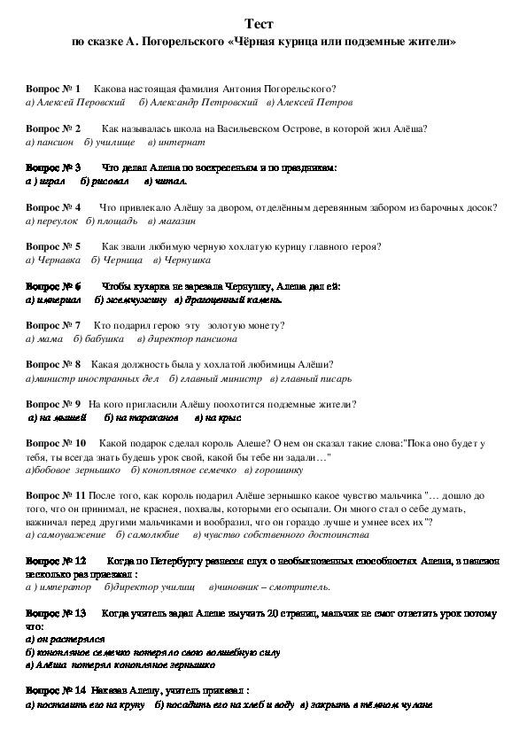 """Тест по сказке А. Погорельского """"Черная курица или Подземные короли"""""""