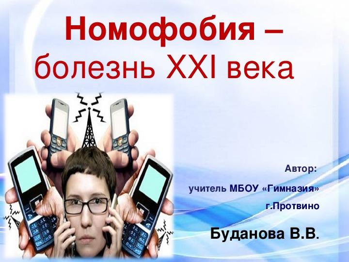"""Презентация по теме """"Номофобия –  болезнь XXI века"""""""