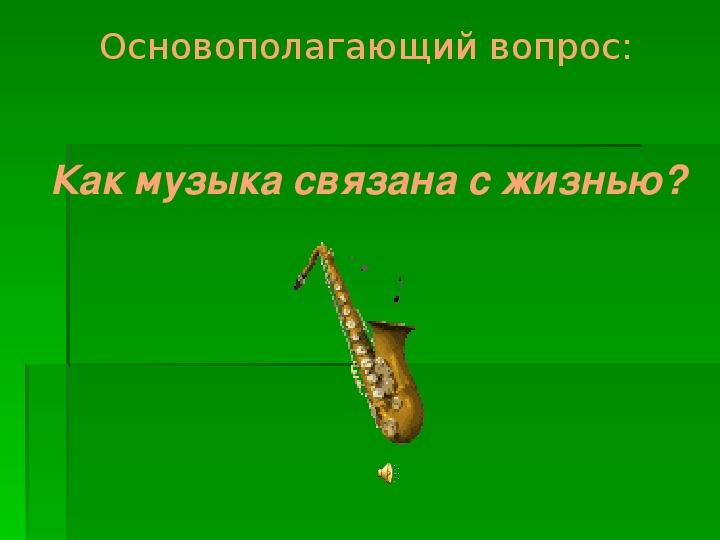 Презентация по музыке. Тема урока: Музыка, музыка всюду нам  слышна… (2 класс).