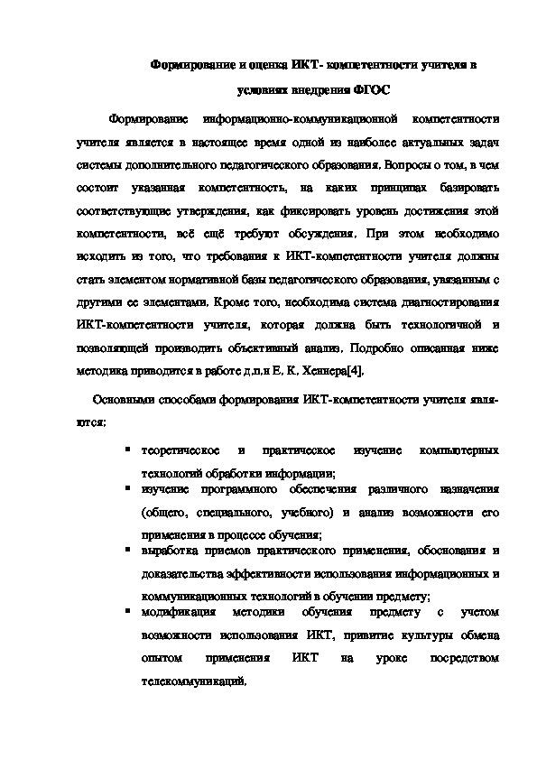 Формирование и оценка ИКТ- компетентности учителя в условиях внедрения ФГОС
