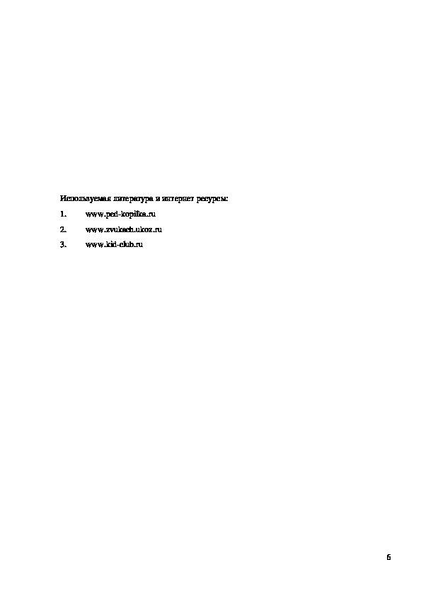 Конспект индивидуального коррекционного занятия «Зайкин огород».