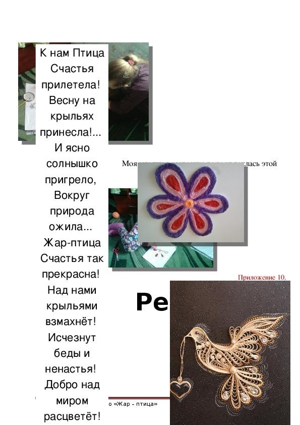 Творческий проект по технологии.  Панно «Жар – птица»