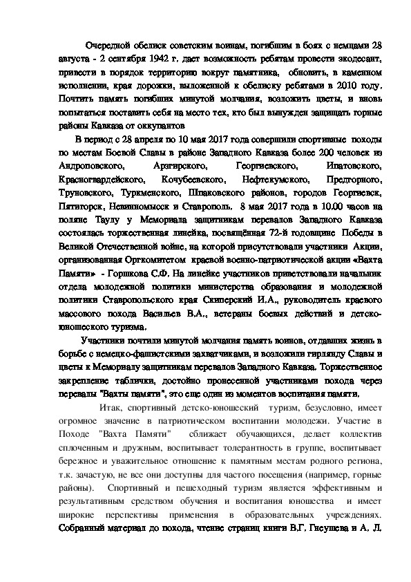 """Миссия молодых - сохранить историю великих побед! (через деятельность туристического клуба """"Алькор"""")"""