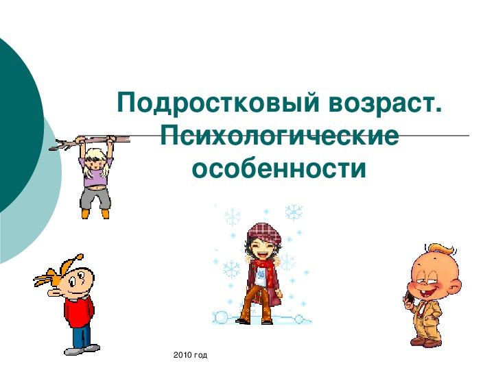 Презентация по внеурочной деятельности - Тропинки к самому себе. Тема урока: Подростковый возраст. Психологические особенности (4 класс).