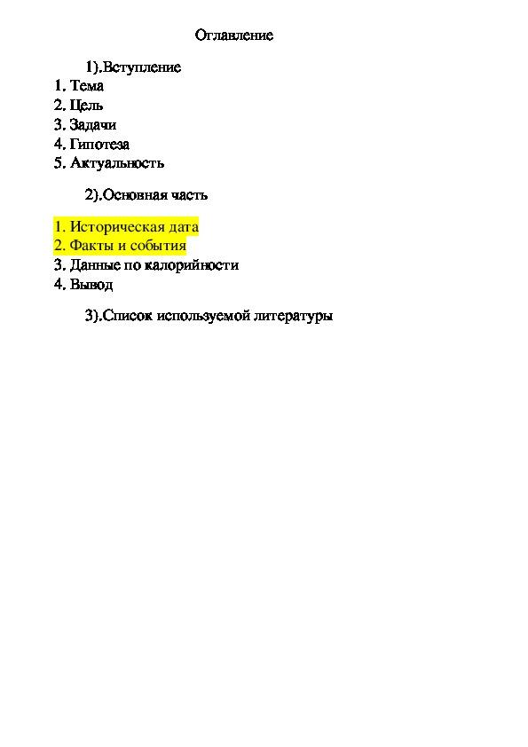"""Проект по математике """"Калорийность пищи"""" 7 класс"""