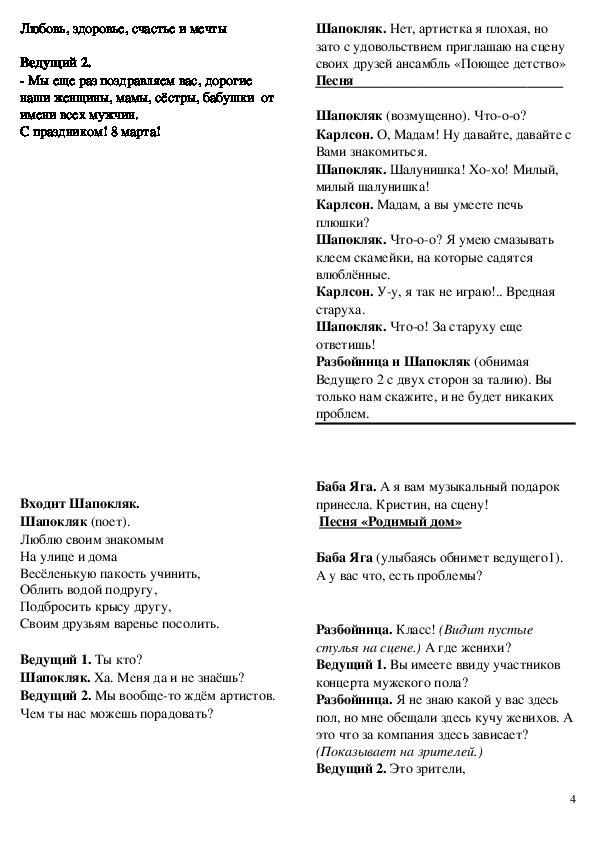 """Сценарий концертной программы """"Подарок к 8 марта""""."""