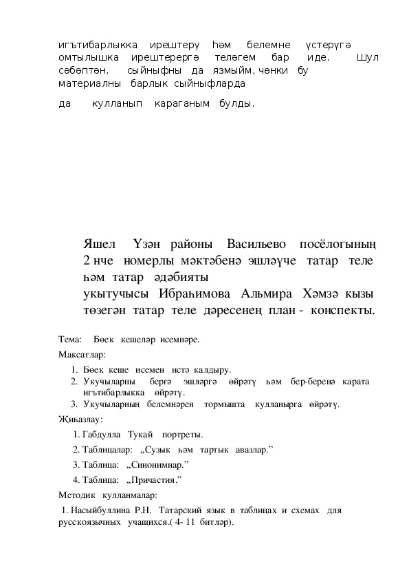 Мы  изучаем  татарскую  литературу  с  учащимися  7  класса.