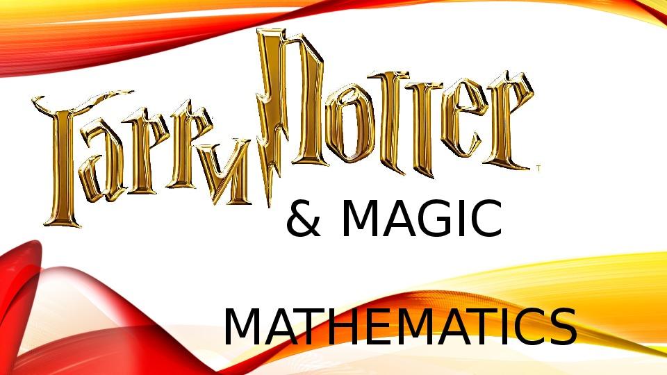 Сценарий интегрированного урока « Гарри Поттер & Magic Mathematics» (5 класс, математика, английский язык)