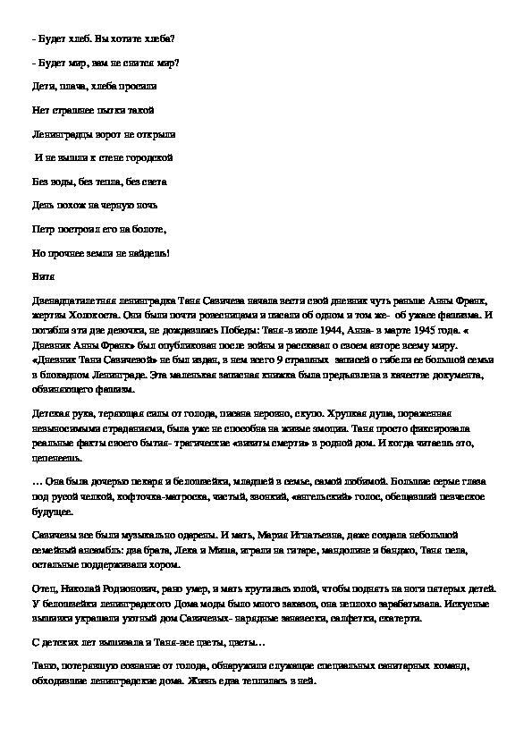"""Сценарий проведения """"урока мужества"""" посвященного 75 летию Сталинградской битвы"""