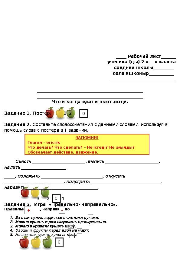 """План - конспект урока по русскому языку во 2 классе """"Когда и что едят и пьют люди"""""""