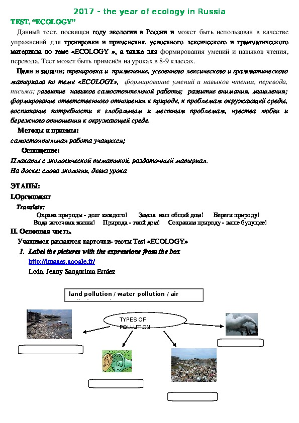 """2017 - the year of ecology in Russia TEST. """"ECOLOGY"""""""
