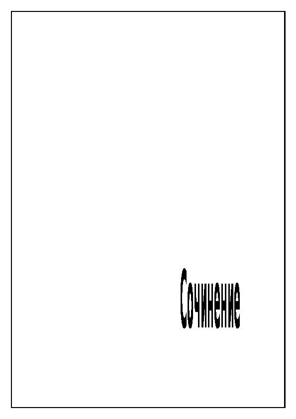 """Исследовательская работа юных краеведов, направление """"Военная история России"""""""