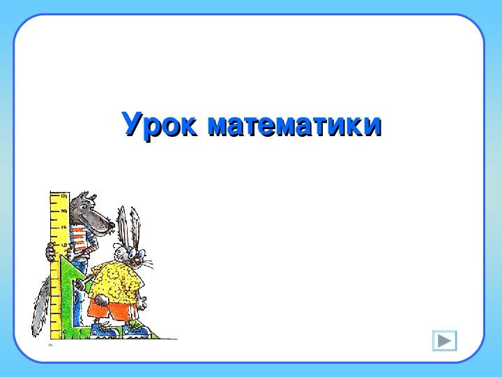 """Интерактивная презентация  по математике 2 класс, на тему: """"Прямоугольник и квадрат""""."""