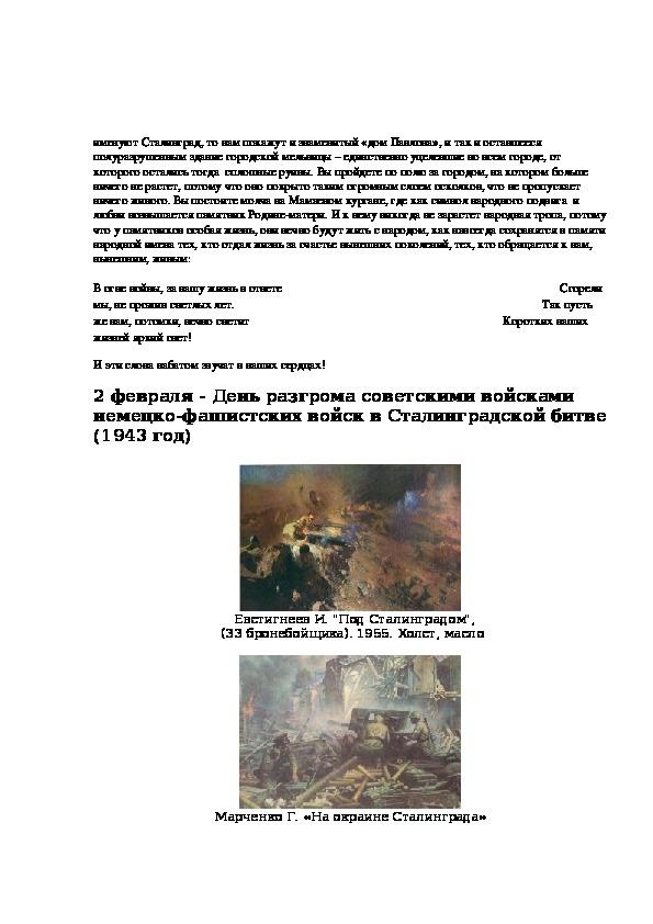 Статья к 75-летию Сталинградской битвы