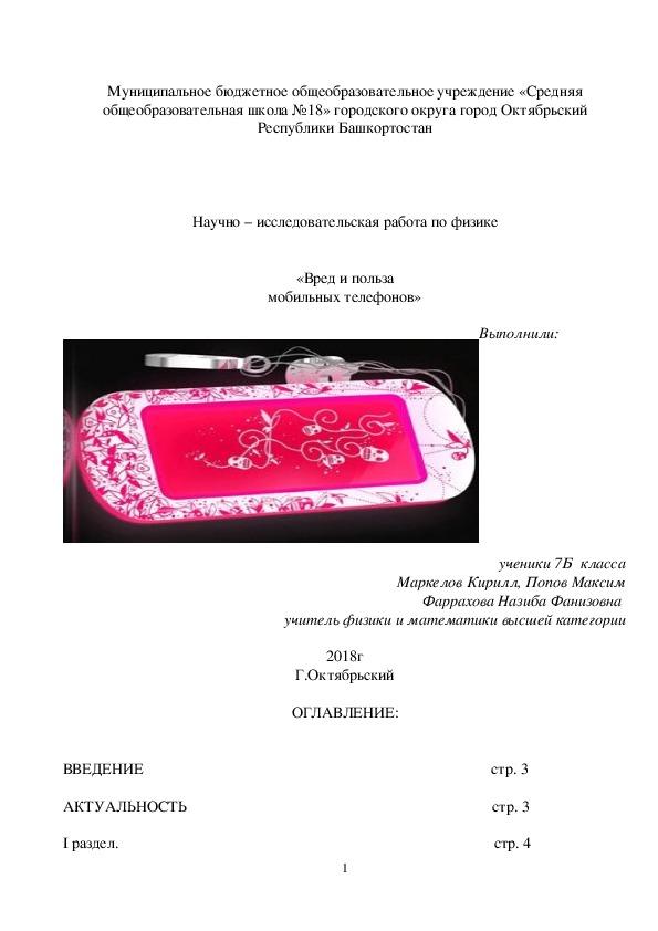 Научно – исследовательская работа по физике   «Вред и польза мобильных телефонов»