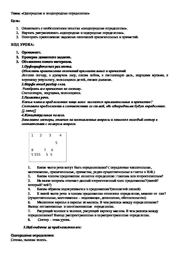 """План урока на тему """"Однородные и неоднородные определения"""" (8 класс, русский язык)"""