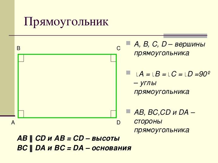 """План-конспект урока по математике на тему """"Четырехугольники"""", 5 класс"""