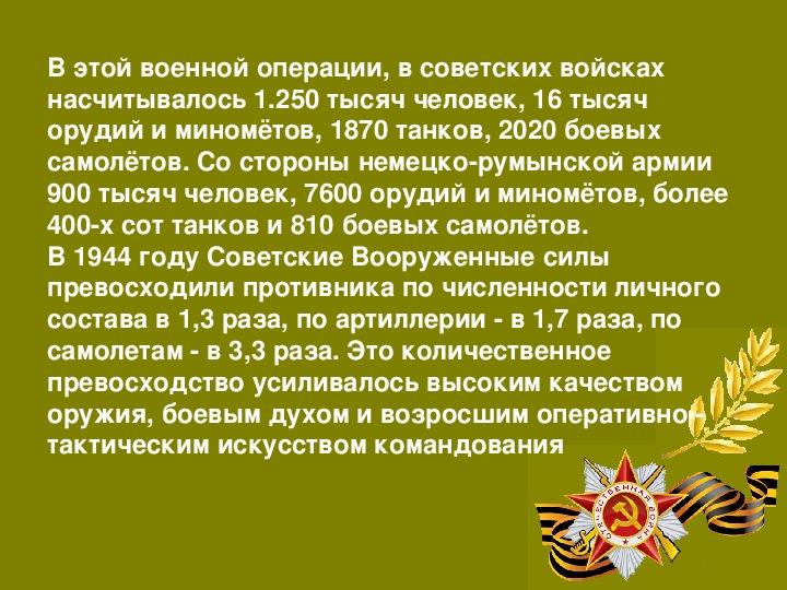 ЯССКО - КИШИНЁВСКАЯ ОПЕРАЦИЯ ПРЕЗЕНТАЦИЯ УРОКА