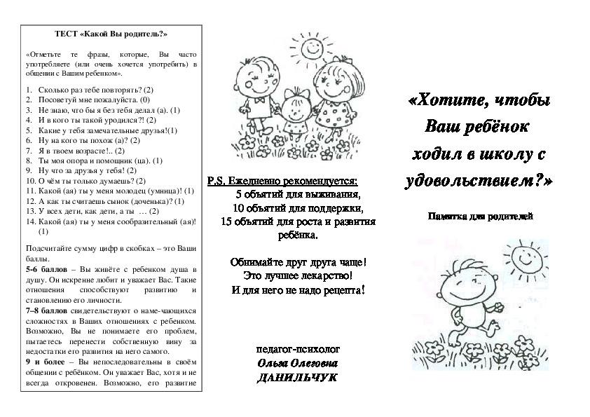 """Буклет для родителей будущих первоклассников: """"Хотите, чтобы Ваш ребенок ходил в школу с удовольствием?"""""""