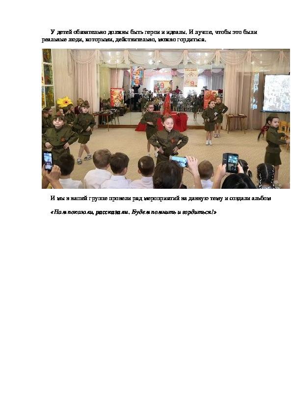 Консультация «Как рассказать детям о войне»