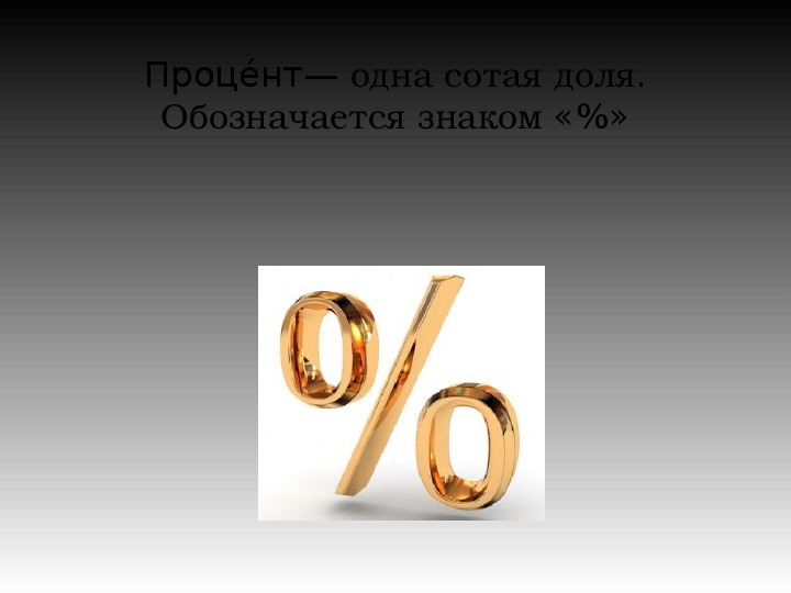 """Презентация по математике на тему """"Проценты"""""""
