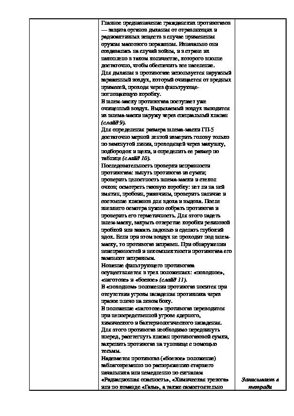 """Технологическая карта урока """"Средства индивидуальной защиты органов дыхания"""" 10 класс"""