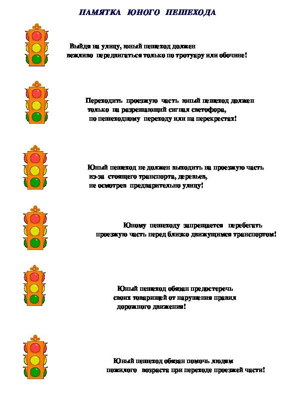 Сценарий игровой  программы «Дорожное колесо».