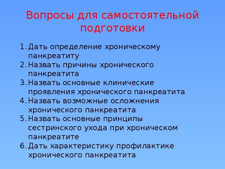 """ОБУЧАЮЩАЯ ПРЕЗЕНТАЦИЯ """"Сестринская помощь при хроническом панкреатите"""""""
