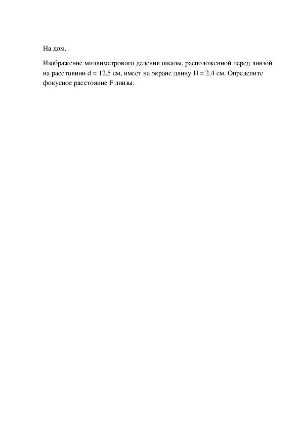 Конспект урока  Решение задач по теме «Линзы. Формула тонкой линзы» (физика, 11 класс)