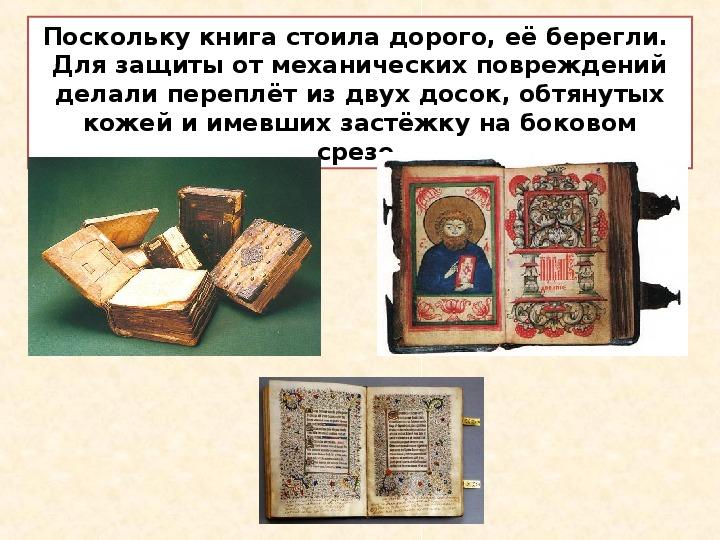 Древние  книги и летописи 3 класс