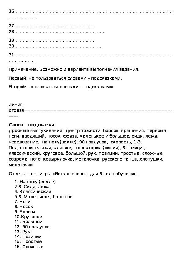 """Тест-игра """"Вставь слово"""" (Хореография)"""