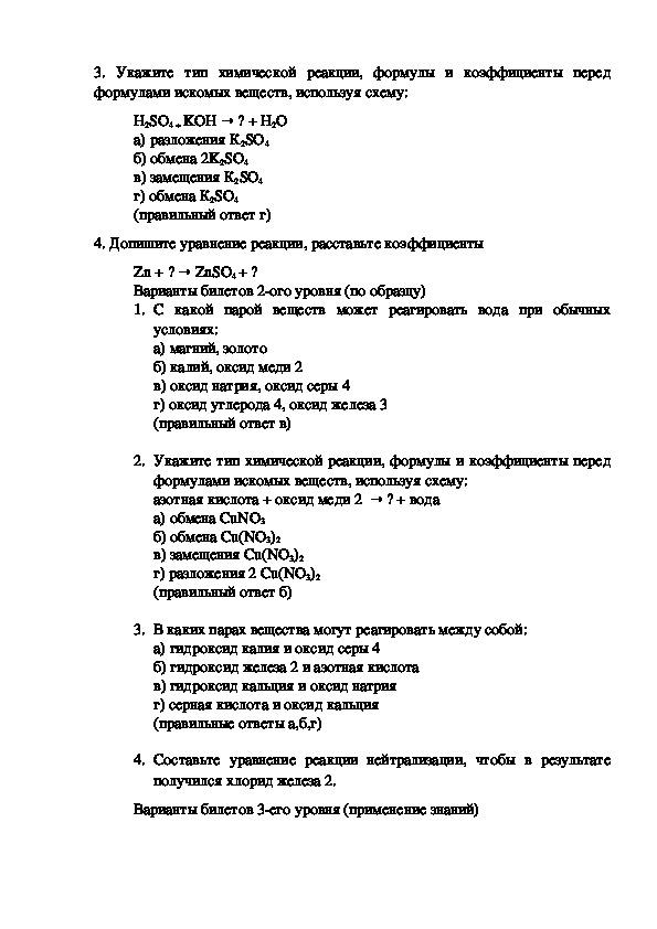 """Урок-зачет на тему """"Обобщение сведений об основных классах неорганических соединений"""""""