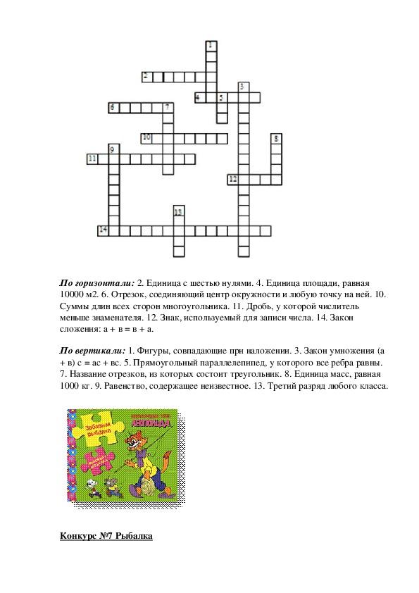 Внеклассное мероприятие по математике в 5-6 классах «Волшебное число»