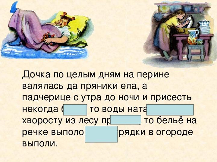 """Презентация к уроку внеклассного чтения  С. Маршак """"12 месяцев"""""""