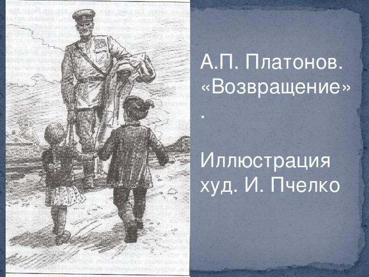 Презентация по литературному чтению Тема урока: «Картины войны и мирной жизни в рассказе «Возвращение» в 6 классе.