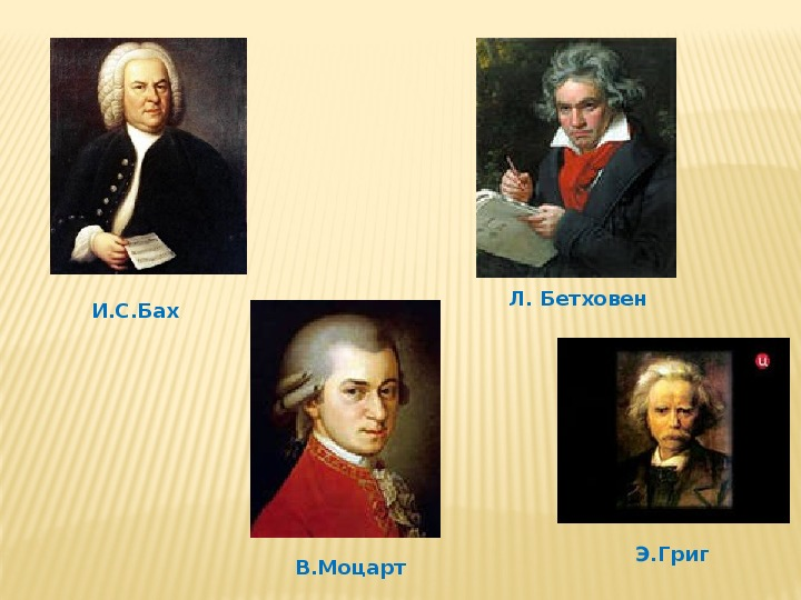 Презентация по музыке. Тема урока: Концерт (2 класс).