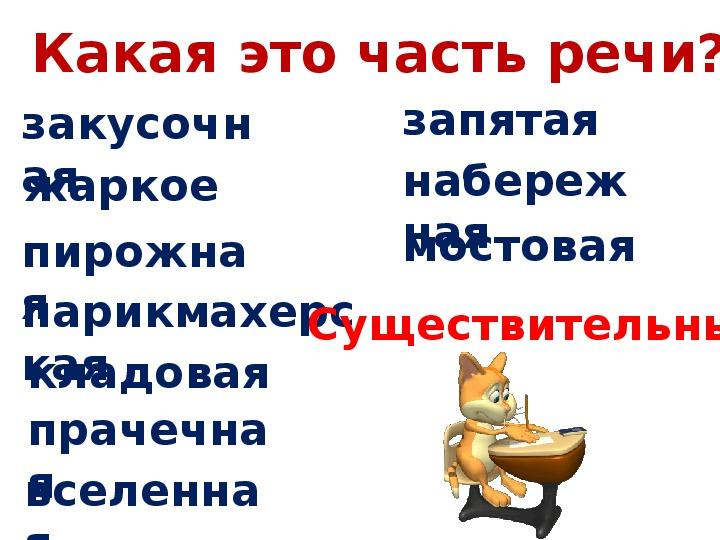 """Презентация по русскому языку """"Произношение прилагательных"""""""