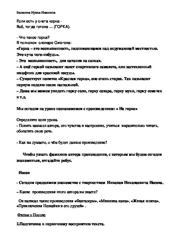 """Урок литературного чтения Н.Носов """"На горке""""  (2 класс, литературное чтение)"""