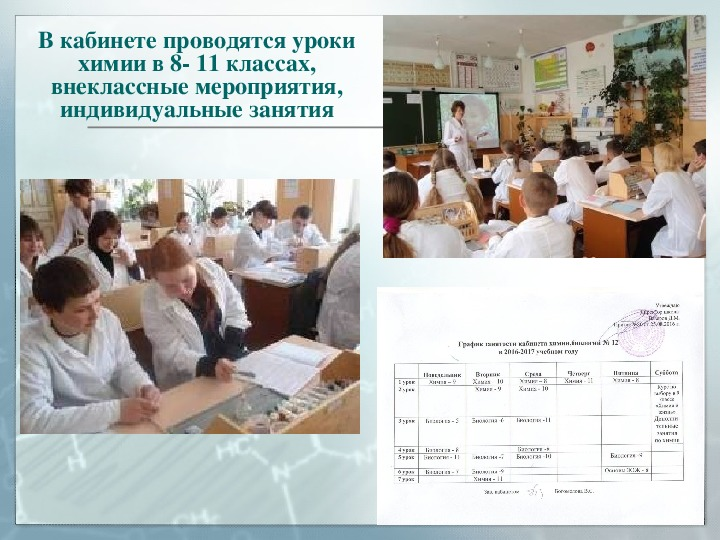 """Презентация по химии """"Учебно-методическое и материально-техническое обеспечение преподавания и изучения химии в школе"""""""