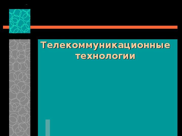 Презентация «Представления о технических и программных средствах телекоммуникационных технологий»