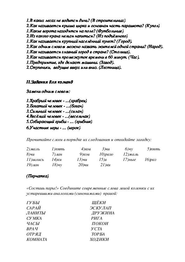 """Интеллектуальный поединок """"Игры со словами"""" (2-3 класс)"""