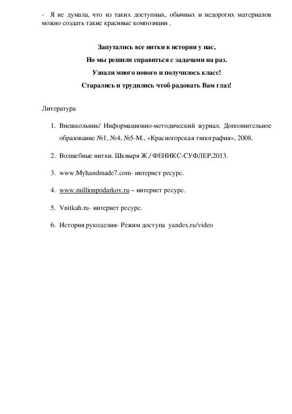 """Презентация  и конспект , защита проекта """"Запутанная история""""  (2 класс""""Творческая мастерская"""")"""