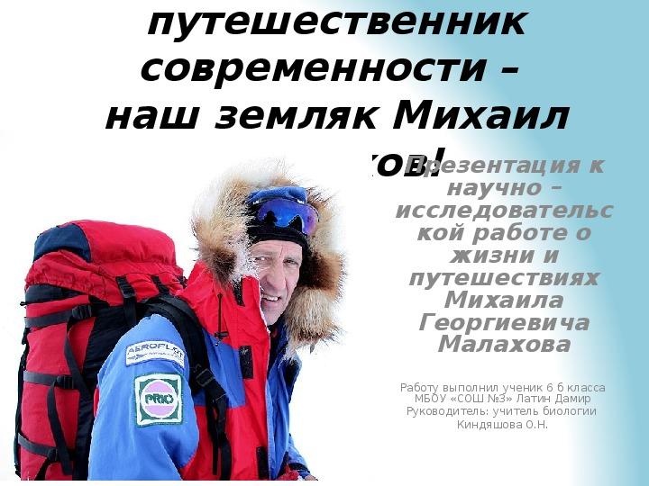 Научно – исследовательская работа: Михаил Малахов – великий рязанский путешественник современности!